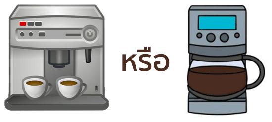 เครื่องชงกาแฟเอสเพรสโซกับเครื่องชงกาแฟทั่วไปแตกต่างกันอย่างไร?