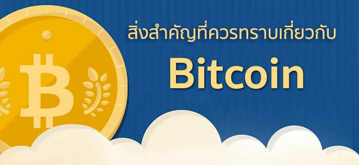 สิ่งสำคัญที่ควรทราบเกี่ยวกับ Bitcoin