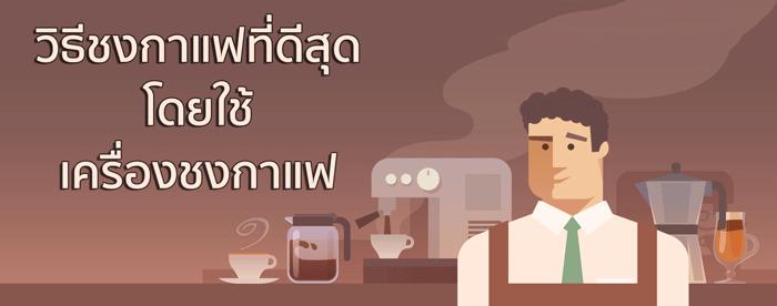 วิธีชงกาแฟที่ดีสุดโดยใช้เครื่องชงกาแฟ